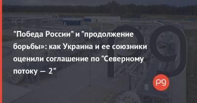 """""""Победа России"""" и """"продолжение борьбы»: как Украина и ее союзники оценили соглашение по """"Северному потоку — 2"""""""