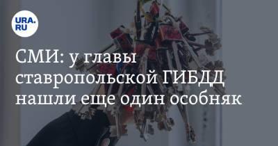 СМИ: у главы ставропольской ГИБДД нашли еще один особняк. Фото