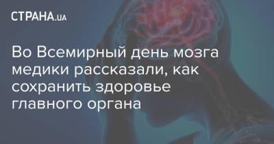 Во Всемирный день мозга медики рассказали, как сохранить здоровье главного органа
