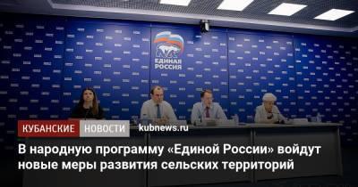 В народную программу «Единой России» войдут новые меры развития сельских территорий