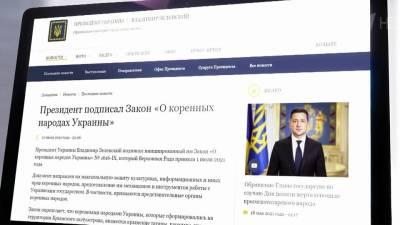 Владимир Зеленский подписал скандальный закон «О коренных народах Украины»