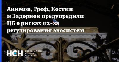 Акимов, Греф, Костин и Задорнов предупредили ЦБ о рисках из-за регулирования экосистем