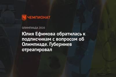 Юлия Ефимова обратилась к подписчикам с вопросом об Олимпиаде. Губерниев отреагировал