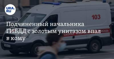 Подчиненный начальника ГИБДД с золотым унитазом впал в кому