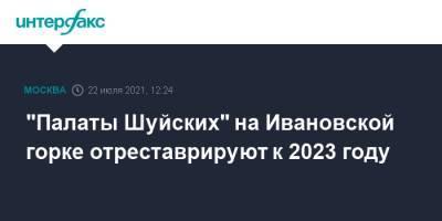 """""""Палаты Шуйских"""" на Ивановской горке отреставрируют к 2023 году"""