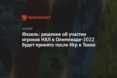 Фазель: решение об участии игроков НХЛ в Олимпиаде-2022 будет принято после Игр в Токио