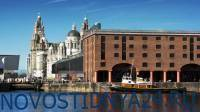 Ливерпуль исключили из списка объектов всемирного наследия ЮНЕСКО