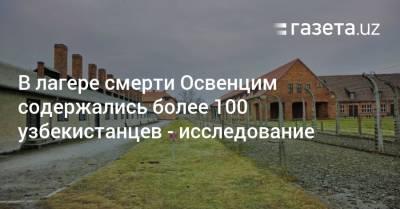 В лагере смерти Освенцим содержались более 100 узбекистанцев — исследование