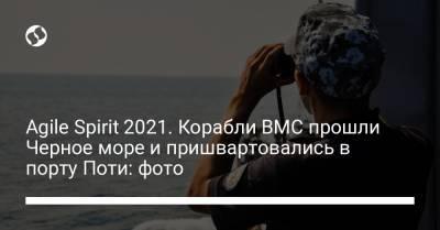 Agile Spirit 2021. Корабли ВМС прошли Черное море и пришвартовались в порту Поти: фото
