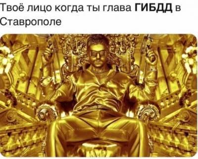 Мемы про задержанного начальника ГИБДД Ставропольского края Алексея Сафонова и его дом (18 фото)