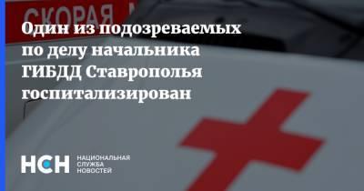 Один из подозреваемых по делу начальника ГИБДД Ставрополья госпитализирован