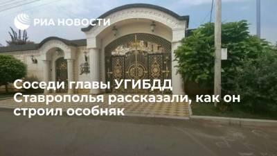 Соседи задержанного главы УГИБДД Ставрополья Сафонова рассказали, как он строил особняк