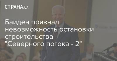 """Байден признал невозможность остановки строительства """"Северного потока - 2"""""""