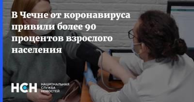 В Чечне от коронавируса привили более 90 процентов взрослого населения Количество получивших первый компонент вакцины от коронавируса в Чечне составляет 493 тыс. 480 человек или 91,3 % от взрослого