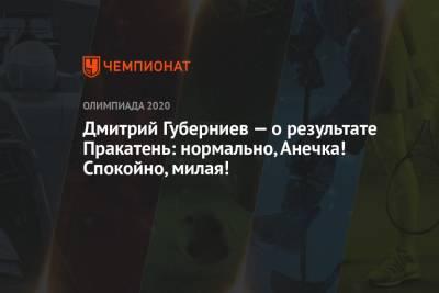 Дмитрий Губерниев — о результате Пракатень: нормально, Анечка! Спокойно, милая!