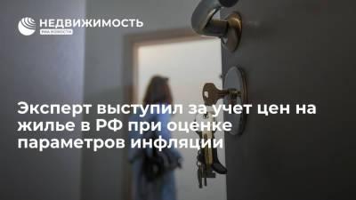 Эксперт выступил за учет цен на жилье в России при оценке параметров инфляции