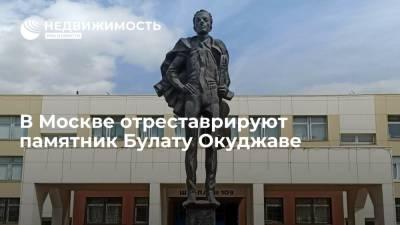 В Москве отреставрируют памятник Булату Окуджаве
