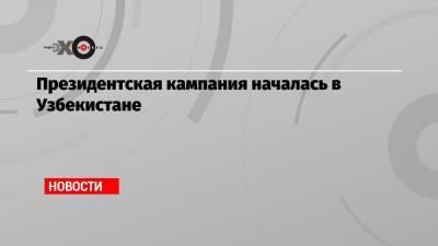 Президентская кампания началась в Узбекистане