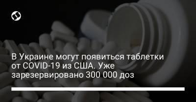 В Украине могут появиться таблетки от COVID-19 из США. Уже зарезервировано 300 000 доз