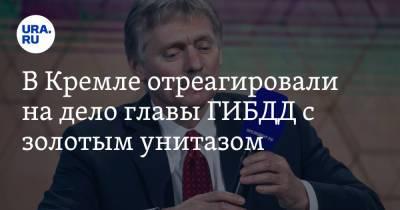 В Кремле отреагировали на дело главы ГИБДД с золотым унитазом