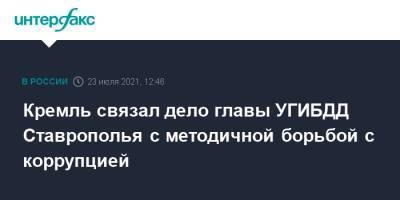 Кремль связал дело главы УГИБДД Ставрополья с методичной борьбой с коррупцией