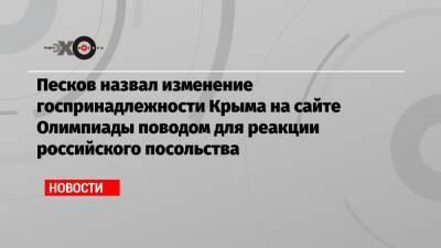 Песков назвал изменение госпринадлежности Крыма на сайте Олимпиады поводом для реакции российского посольства