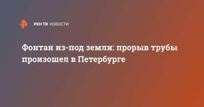 Фонтан из-под земли: прорыв трубы произошел в Петербурге