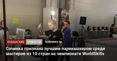 Сочинка признана лучшим парикмахером среди мастеров из 10 стран на чемпионате WorldSkills