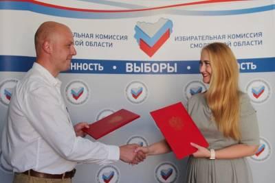 ЦУР Смоленской области будет сотрудничать с региональной избирательной комиссией
