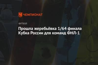 Прошла жеребьёвка 1/64 финала Кубка России для команд ФНЛ-1
