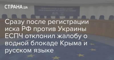 Сразу после регистрации иска РФ против Украины ЕСПЧ отклонил жалобу о водной блокаде Крыма и русском языке