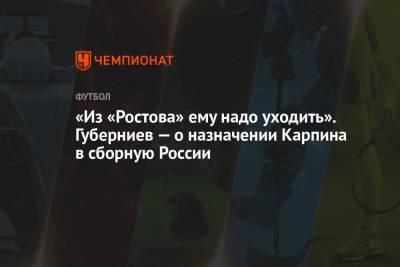 «Из «Ростова» ему надо уходить». Губерниев — о назначении Карпина в сборную России