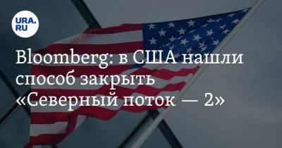 Bloomberg: в США нашли способ закрыть «Северный поток — 2»