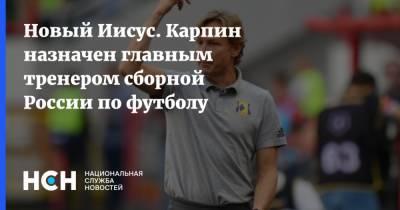 Новый Иисус. Карпин назначен главным тренером сборной России по футболу
