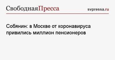 Собянин: в Москве от коронавируса привились миллион пенсионеров