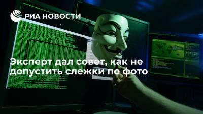 IT-эксперт Мясоедов объяснил, как не допустить слежки по фотографии