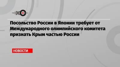 Посольство России в Японии требует от Международного олимпийского комитета признать Крым частью России