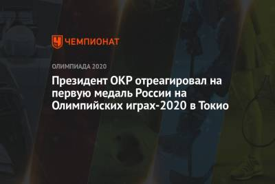 Президент ОКР отреагировал на первую медаль России на Олимпийских играх 2021 в Токио