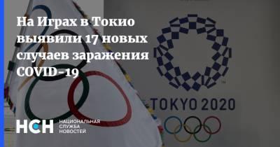 На Играх в Токио выявили 17 новых случаев заражения COVID-19