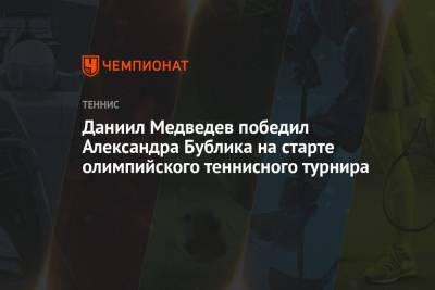 Даниил Медведев вышел во второй круг теннисного турнира на Олимпиаде 2021 в Токио
