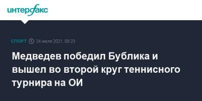 Медведев победил Бублика и вышел во второй круг теннисного турнира на ОИ