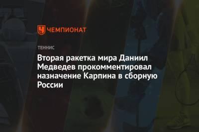 Вторая ракетка мира Даниил Медведев прокомментировал назначение Карпина в сборную России