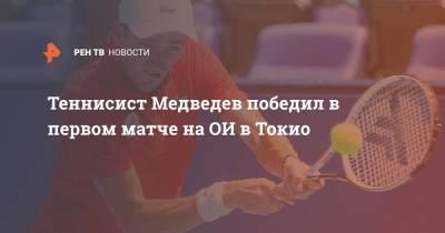 Теннисист Медведев победил в первом матче на ОИ в Токио