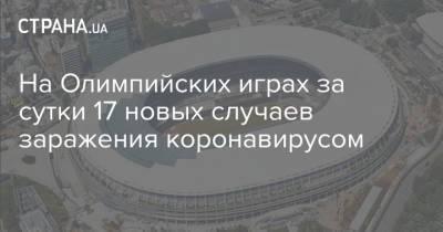 На Олимпийских играх за сутки 17 новых случаев заражения коронавирусом