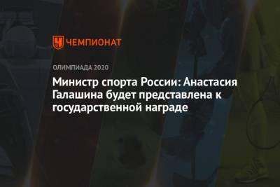 Министр спорта России: Анастасия Галашина будет представлена к государственной награде