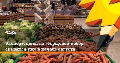 Эксперт: цены на«бортевой набор» снизятся уже вначале августа