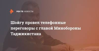 Шойгу провел телефонные переговоры с главой Минобороны Таджикистана