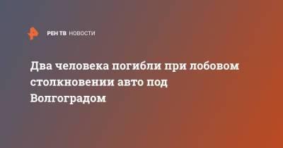 Два человека погибли при лобовом столкновении авто под Волгоградом