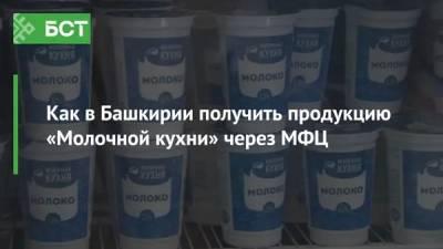 Как в Башкирии получить продукцию «Молочной кухни» через МФЦ