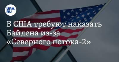 В США требуют наказать Байдена из-за «Северного потока-2»